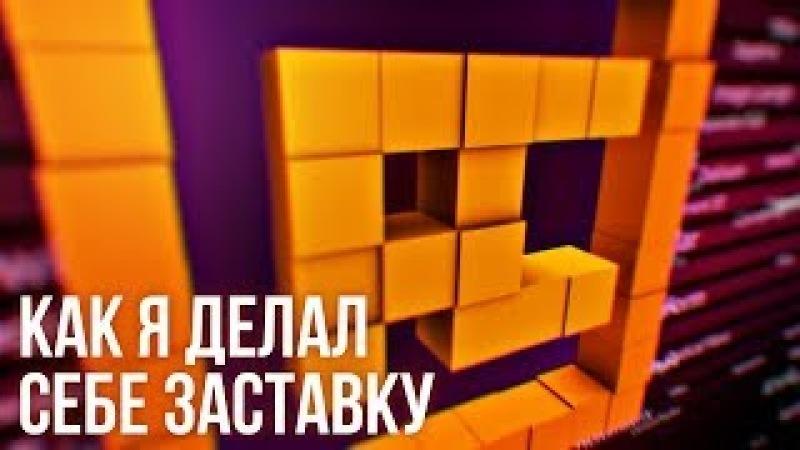 Как я делал себе заставку. Простое интро из кубов в Cinema 4D и After Effects - C4D 012