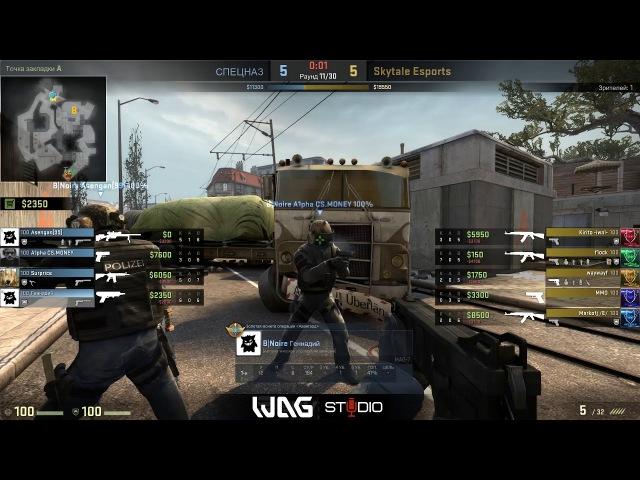 CBAMAJOR | B.Noire vs Skytale eSports