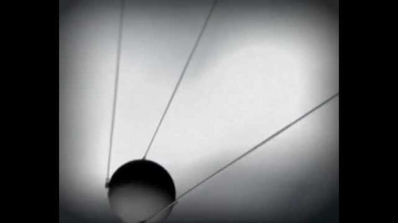 Первый спутник Земли. Всемирная неделя космоса