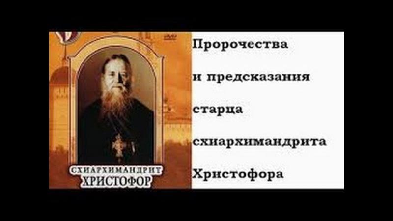 Старец Христофор Тульский: пророчества о последних временах