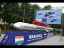 Российско-индийская крылатая ракета БраМос.