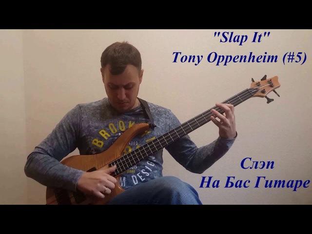 Слэп на Бас Гитаре - Slap It Tony Oppenheim (5)