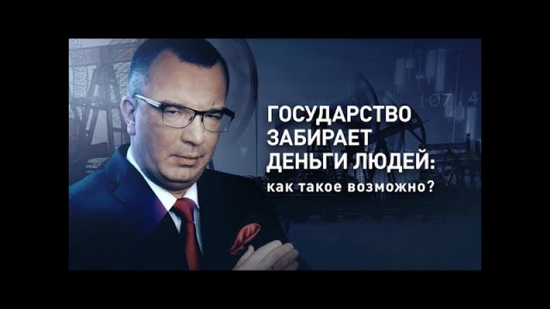 Государство забирает деньги людей как такое возможно Гость Павел Медведев