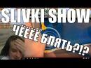 сливки шоу днище 6 ЛАЙФХАКОВ от SLIVKI SHOW