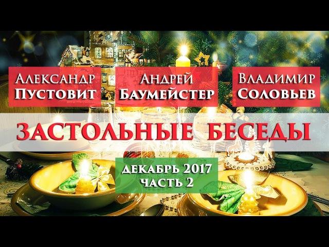 Застольные беседы с Андреем Баумейстером. Разговор 1. (Часть 2).
