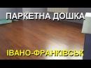 Паркетна дошка Івано-Франківськ