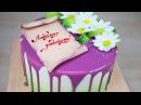 (lakomkavk) Безмастичное украшение торта. Рецепт Гляссажа - Я - ТОРТодел!