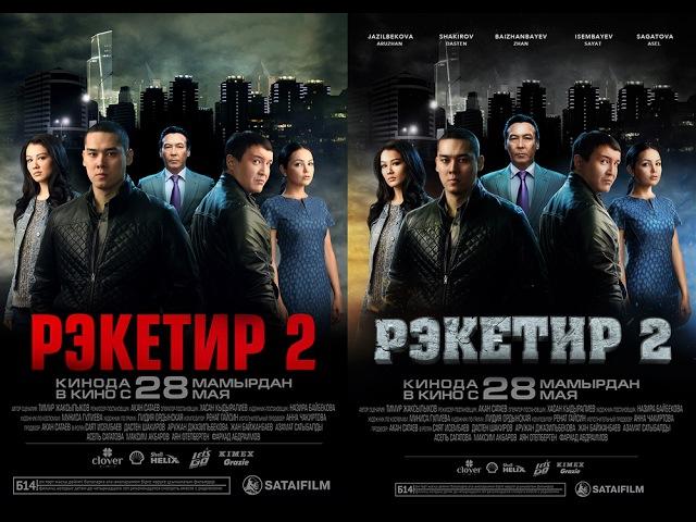 Фильм Рэкетир 2 в качестве HD720