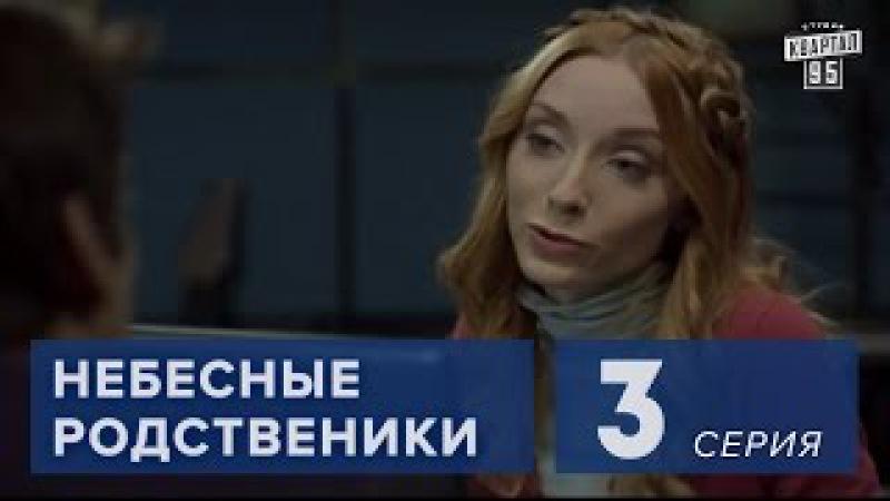 Сериал Небесные родственники 3 серия (2011) Семейная комедия в 8-ми сериях.
