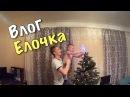 Влог: Новый год 2018. Нарядить Ёлку решили. Город Ставрополь. Иван Улыбашев.