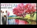 катя федорова=Как нарисовать ПЕЙЗАЖ Весна акварель! Рисуем цветущие деревья и отражение в воде! Для начинающих