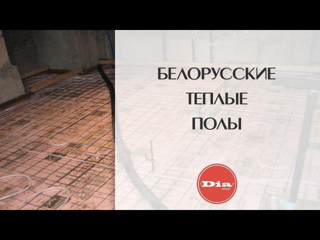 Белорусские теплые полы и их отличие и преимущества перед другими видами теплы ...