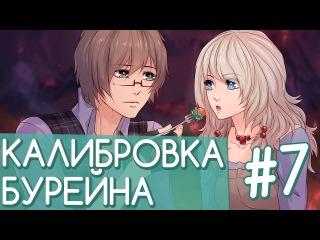 КАЛИБРОВКА БУРЕЙНА (Let`s not stay friends #7) [отомэ]