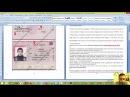 Защита паспорта СССР (Паспорт РФ подделка)