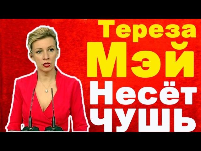 Мария Захарова официально объявила Терезу Мэй ЛГYHЬEЙ - 16.03.2018