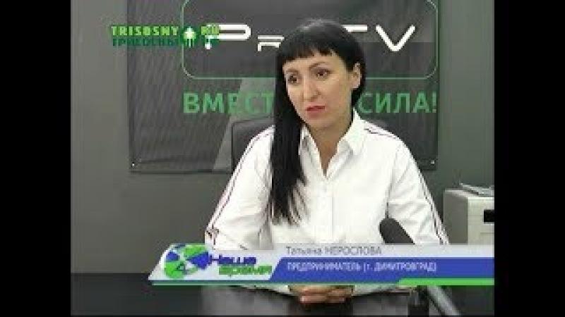 Димитровградские женщины-предприниматели участвуют в форуме деловых женщин