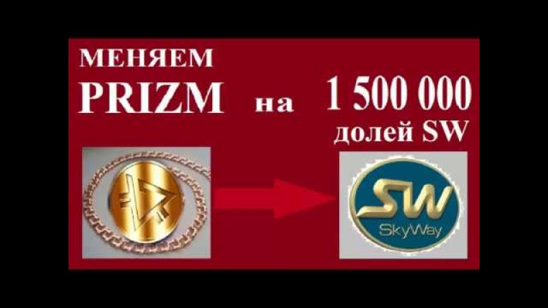 Меняем PRIZM на 1500000 долей кампании SkyWay