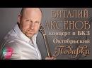 Cool Music Виталий Аксенов Подарки Концерт в БКЗ Октябрьский
