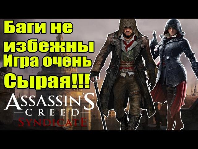 Assassin's Creed Syndicate Баг на Баге Игра очень сырая