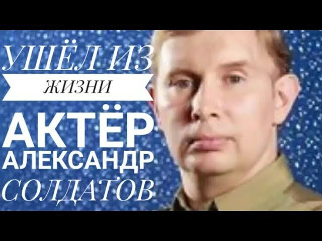 Ушел из жизни актер Александр Солдатов.