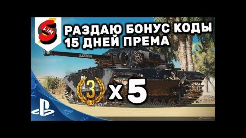 Раздача бонус кодов зрителям WOT Console PS4 XBOX World of Tanks Console PS4 XBOX