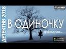 ДЕТЕКТИВ В ОДИНОЧКУ продолжение ФИЛЬМЫ 2018 ДЕТЕКТИВЫ 2018