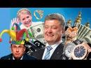 В Украине посадить человека который весит $50 млн. – очень сложно.
