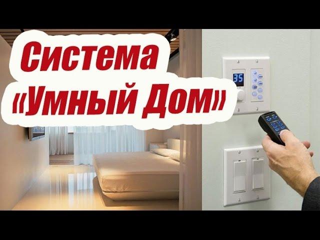СИСТЕМА УМНЫЙ ДОМ ECTOCONTROL cbcntvf evysq ljv ectocontrol