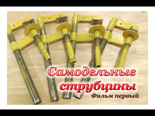 СТРУБЦИНЫ своими руками. Фильм первый. Clamp Handmade Part 1. cnhe,wbys cdjbvb herfvb. abkmv gthdsq. clamp handmade part 1.