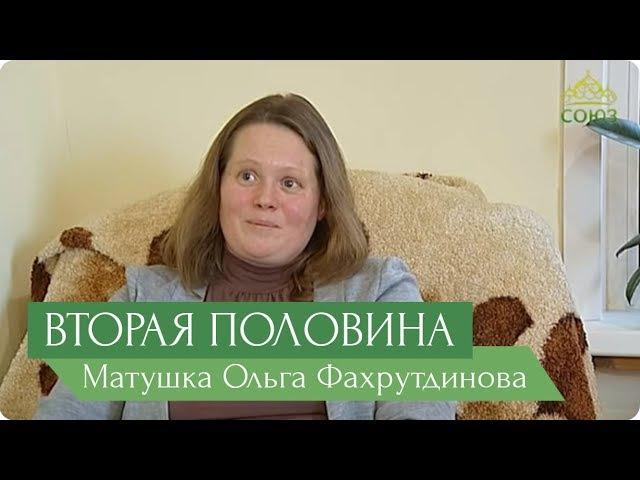 Вторая половина. Выпуск от 26 декабря. Матушка Ольга Фахрутдинова