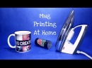 How to Print Your Photo on Mug at home - Using Electric Iron Sublimation Paper