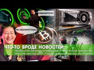 Nvidia против всех, в Ryzen больше уязвимостей чем в Intel, Google запрещает рекламу криптовалют