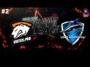 VP vs Vega #2 RU (bo2) DreamLeague Season 8 Major Qual 09.10.2017
