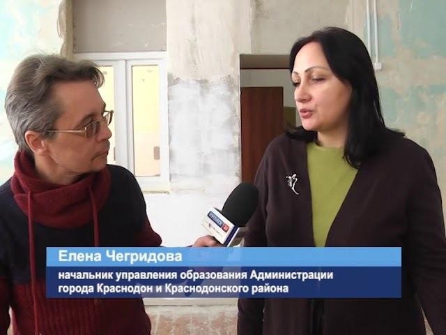 ГТРК ЛНР. В Краснодонском районе расширяется сеть дошкольных учреждений. 21 марта 2018