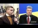 Михайло Ткач запитує президента Порошенка про Мальдіви СХЕМИ №163