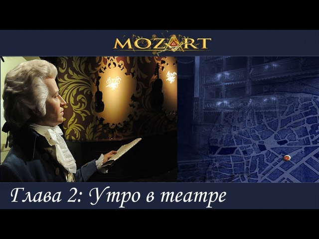 Mozart the last secret - Моцарт: Глава 2: Утро в театре 2