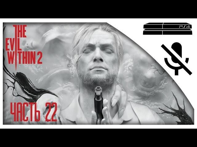 Прохождение The Evil Within 2 на русском Глава 13 Твердыня Сайкс и Хоффман без коммен