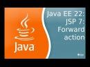 Java EE 22: JSP 7: перенаправление запроса
