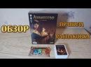 Обзор настольной игры Аббатство / Biblios. Распаковка и видеоправила.
