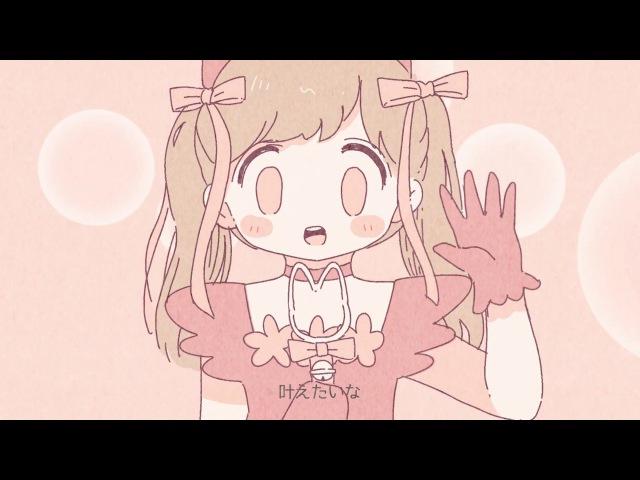 にゃーろんず「ミラクルセカイ feat 茶太」MV