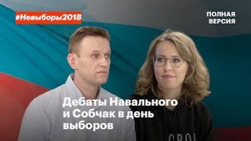Алексей Навальный вывел Ксению Владимировну Путину на чистую воду! Дебаты Навального и Собчак. Полная версия.