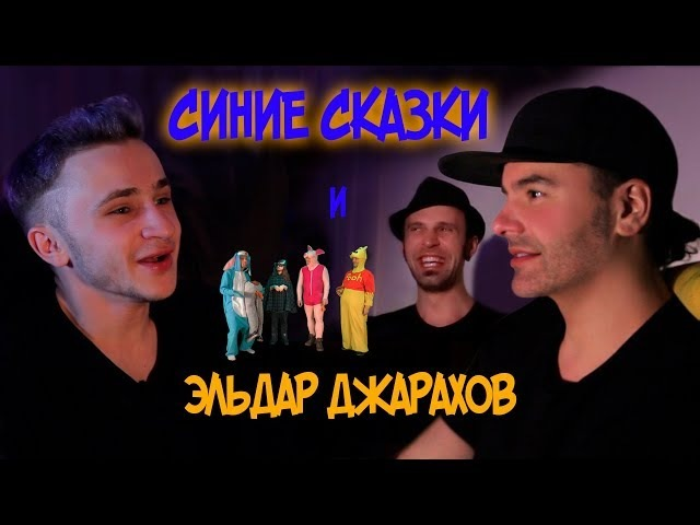 СИНИЕ СКАЗКИ - Эльдар Джарахов ( 2ая серия ) Винни Пух (часть 1ая)