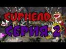Прохождение Cuphead: Первый АКТ пройден, что же дальше? 2