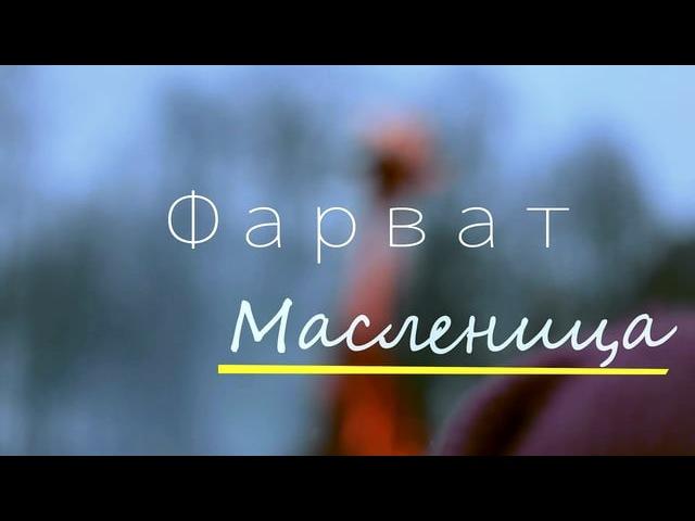 Углич - Масленица 2018