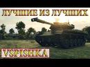 ЛУЧШИЕ ИЗ ЛУЧШИХ В WOT: Vspishka (T49 МУРОВАНКА WORLD OF TANKS)