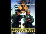 Мужчины за работой (Men at Work, 1990)