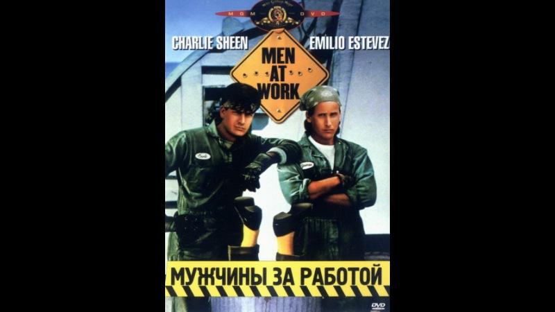 «Мужчины за работой» (Men at Work, 1990)