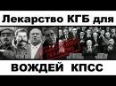 Секретные Капли ВКПБП в Каждой Аптеке ЗА КОПЕЙКИ Их пил Ф Кастро и прожил 100 лет