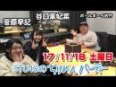 18.11.17 STU48 No Chirimen Party! (Saguhara Saki Taniguchi Mahina)