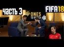 FIFA 18 ИСТОРИЯ ХАНТЕР ВОЗВРАЩАЕТСЯ ★ ВЫПУСК 3 ★ ИНТЕРВЬЮ РИО ФЕРДИНАНД РУССКАЯ